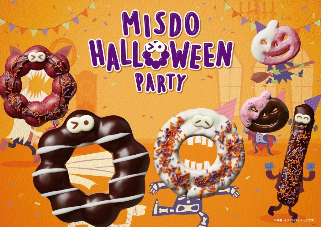 ミスタードーナツでハロウィン限定のドーナツが9月6日(金)より期間限定で発売!