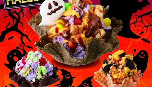 コールドストーンでハロウィン限定の新商品『ハロウィン スクリーム アイスクリーム』が9月13日(金)より発売!