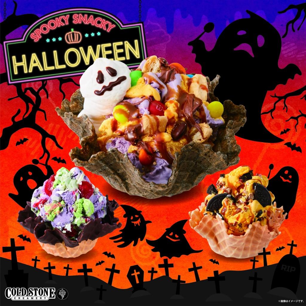 コールドストーンのハロウィン限定新商品『ハロウィン スクリーム アイスクリーム』