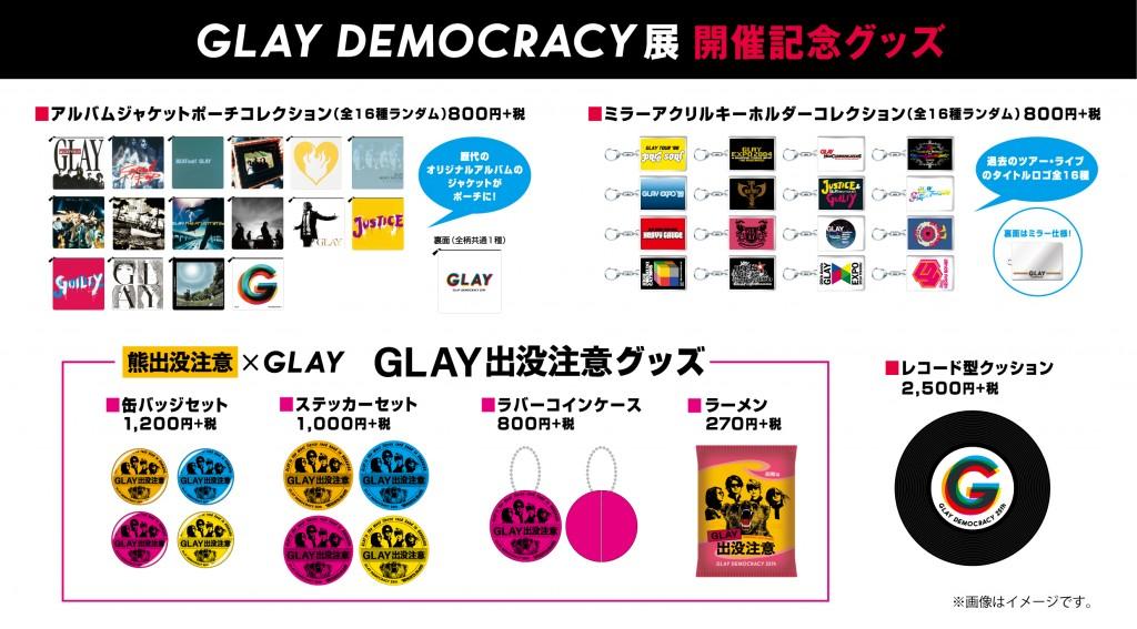 『GLAY DEMOCRACY展』開催記念グッズ