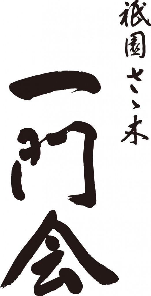 衹園 さゝ木 一門会のロゴ