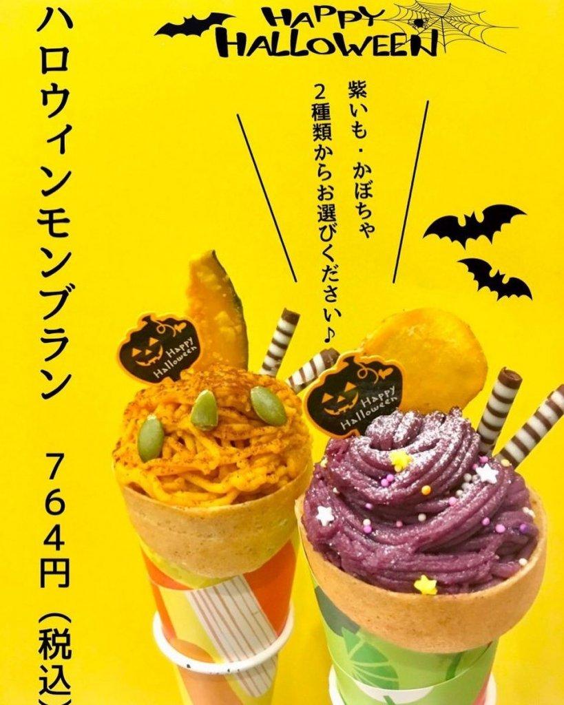 つつみやのハロウィンモンブラン 764円