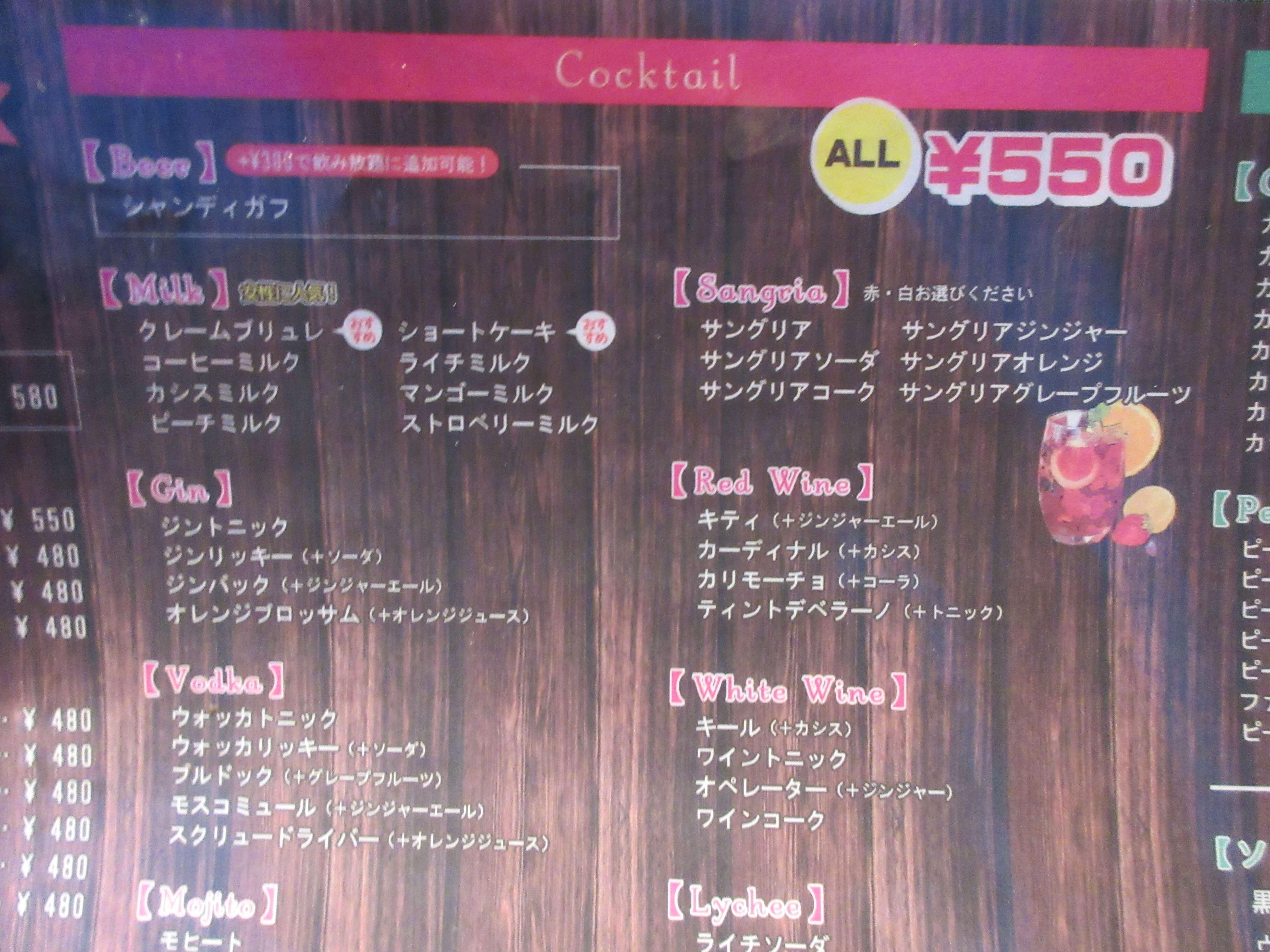 KUISHINBO(くいしんぼ)のカクテルメニュー