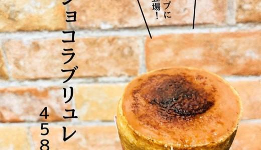 つつみやからお店1番人気のブリュレクレープをアレンジした期間限定『ショコラブリュレ』が発売!