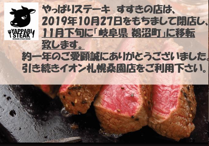 やっぱりステーキ すすきの店が10月27日で閉店!