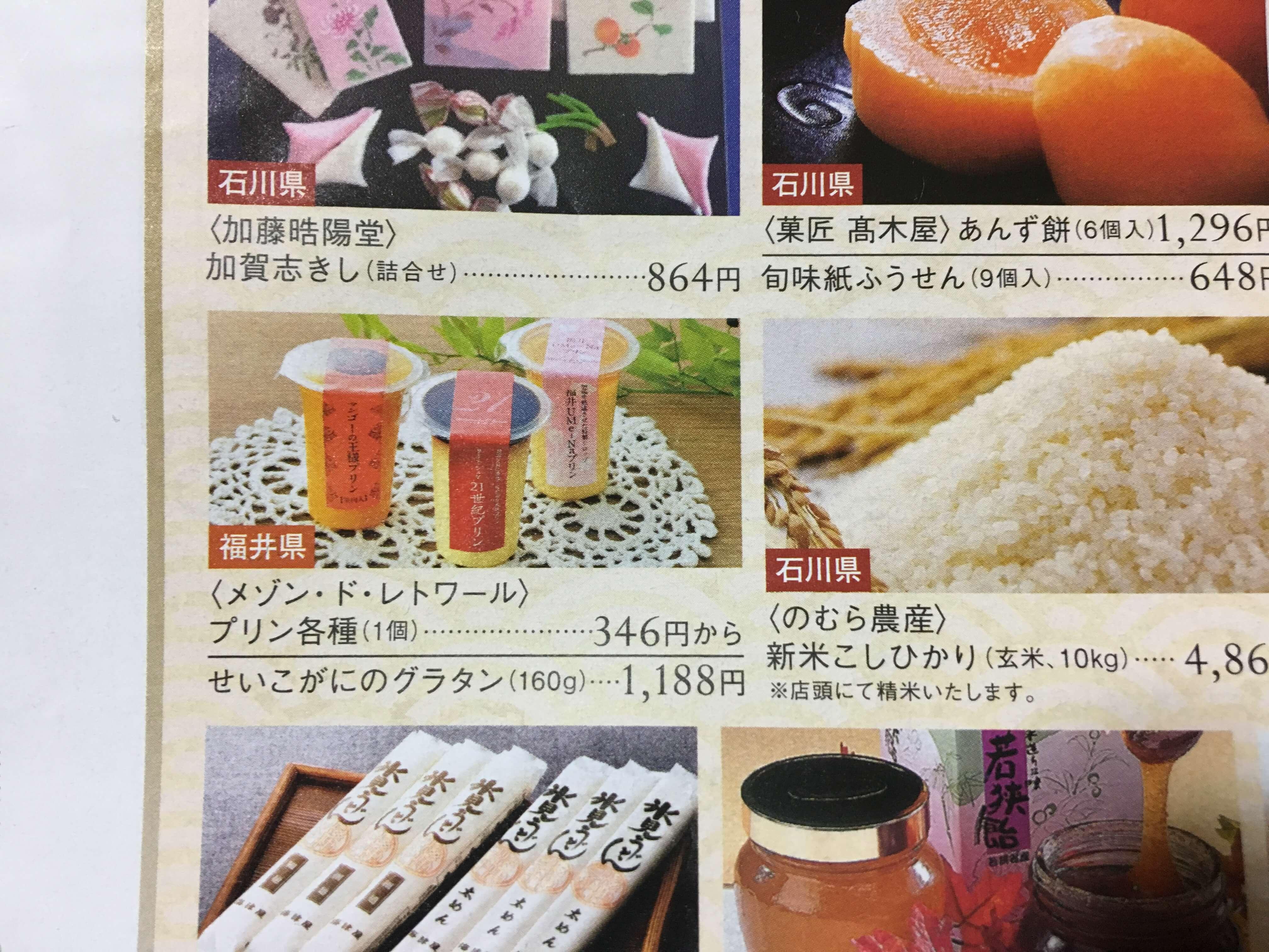 北陸三県 味めぐりには福井県のメゾン・ド・レトワールも出店