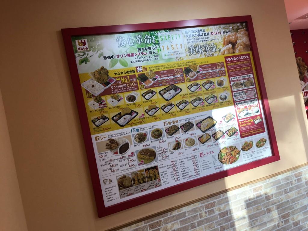 BENTO FACTORY(べんとう ふぁくとりー) ヤムヤム光星店のメニュー