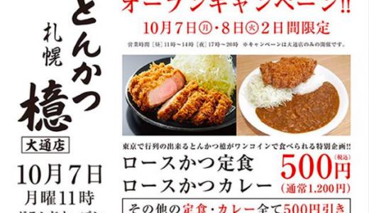 とんかつ檍 大通店で1,200円のメニューが500円で食べれるオープンイベントを10月7日(月)より開催!