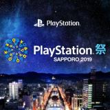 11月3日にゲームの試遊もできるPlayStation祭 SAPPORO 2019が真駒内セキスイハイムアリーナで開催!