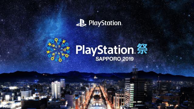 真駒内セキスイハイムアリーナで開催するPlayStation祭 SAPPORO 2019