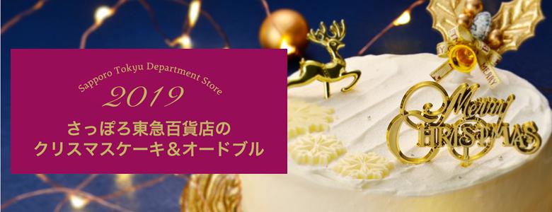 さっぽろ東急百貨店のクリスマスケーキ 2019