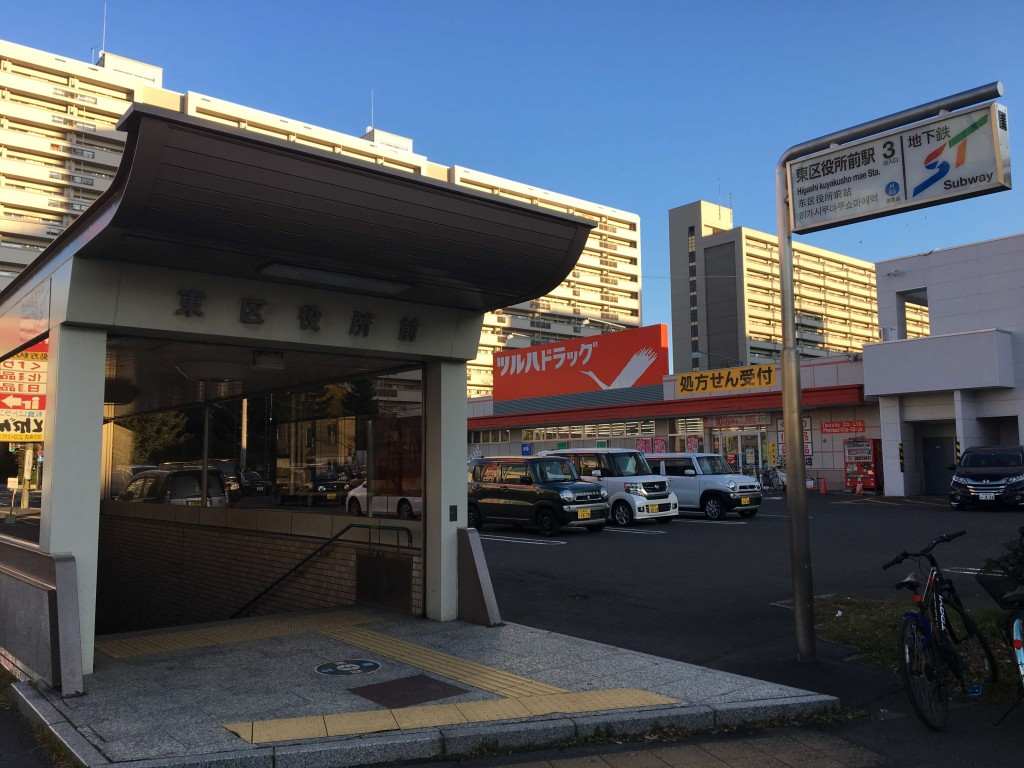 地下鉄東豊線 東区役所前駅の3番出口