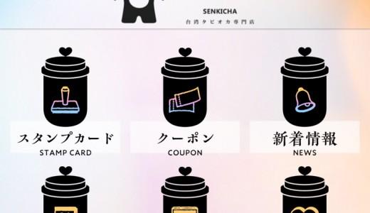 千禧茶(センキチャ)が公式アプリをリリース!お得なクーポンもあるから無料ダウンロード必須!