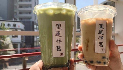 【菫蓮禅菖(すーれんぜんしょう)】手稲駅近くで黒糖タピオカなどを販売する専門店!営業日を調べる方法も!