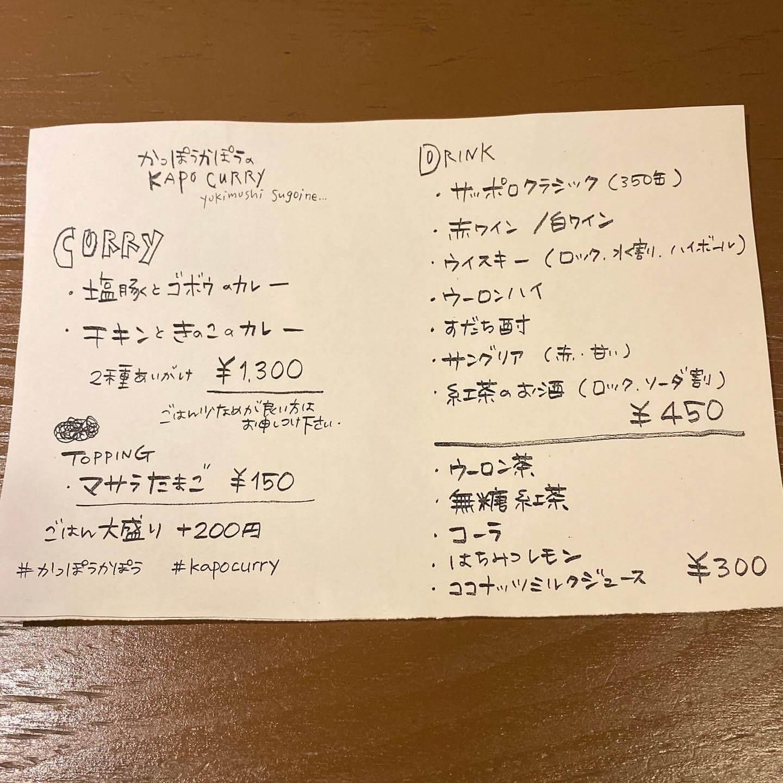 かっぽうかぽうのKAPO Curry(かぽ かれー)のメニュー