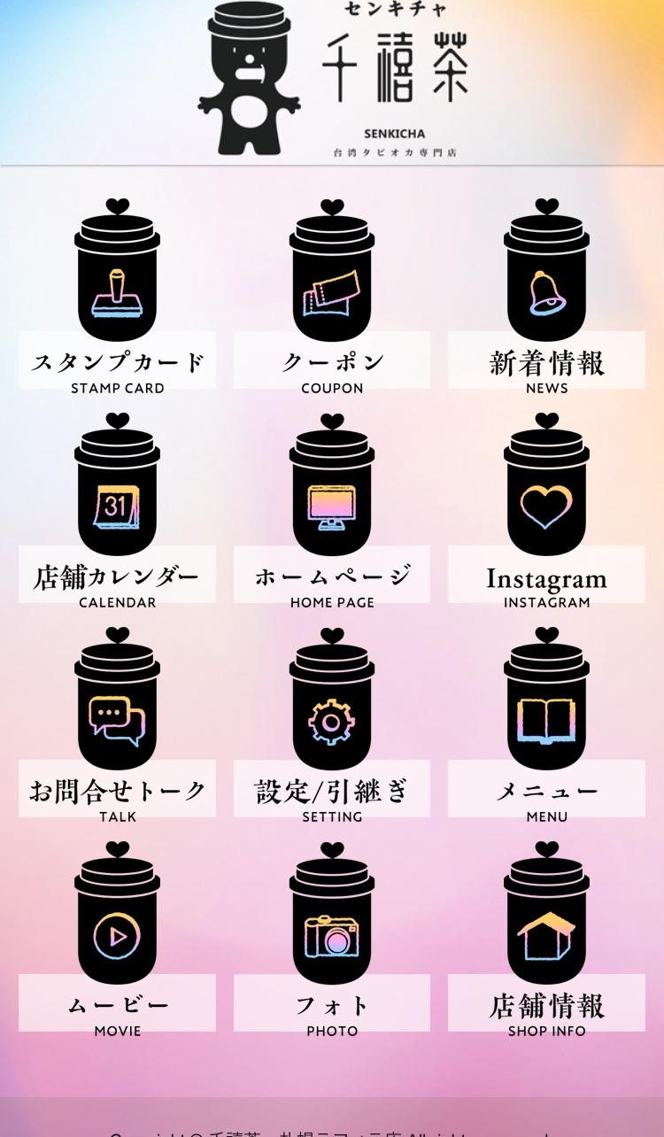 千禧茶(センキチャ) 公式アプリのトップページ