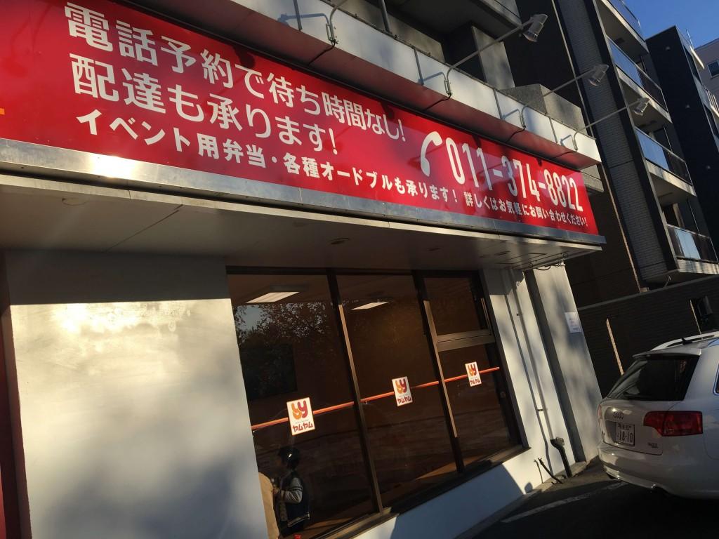 BENTO FACTORY(べんとう ふぁくとりー) ヤムヤム光星店では電話での事前予約も受付ている