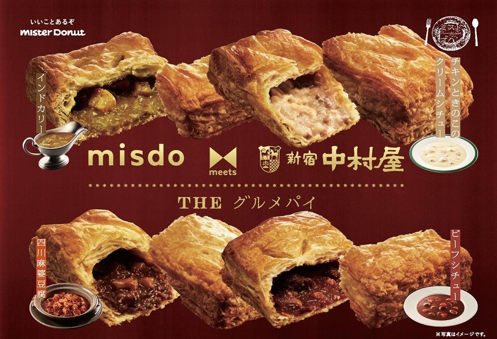 ミスタードーナツと新宿中村屋のコラボレーションによる新作シリーズ『misdo meets 新宿中村屋 THE グルメパイ』