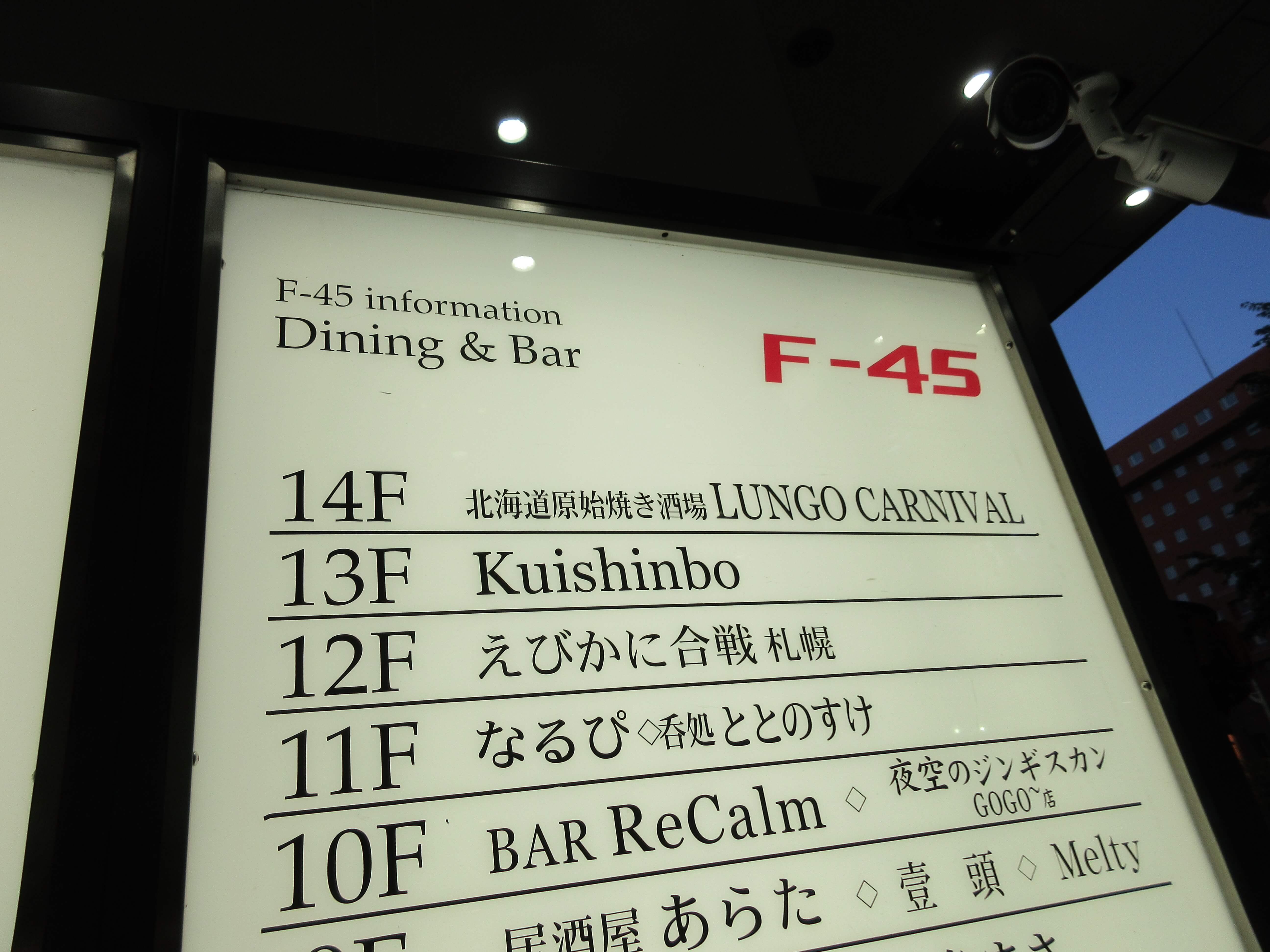 KUISHINBO(くいしんぼ) すすきの店は13階に店舗を構えている