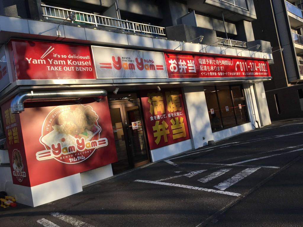BENTO FACTORY(べんとう ふぁくとりー) ヤムヤム光星店の外観