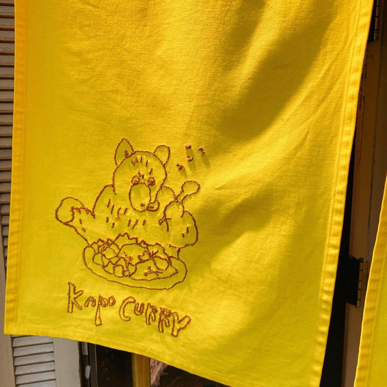 かっぽうかぽうのKAPO Curry(かぽ かれー)ののれん