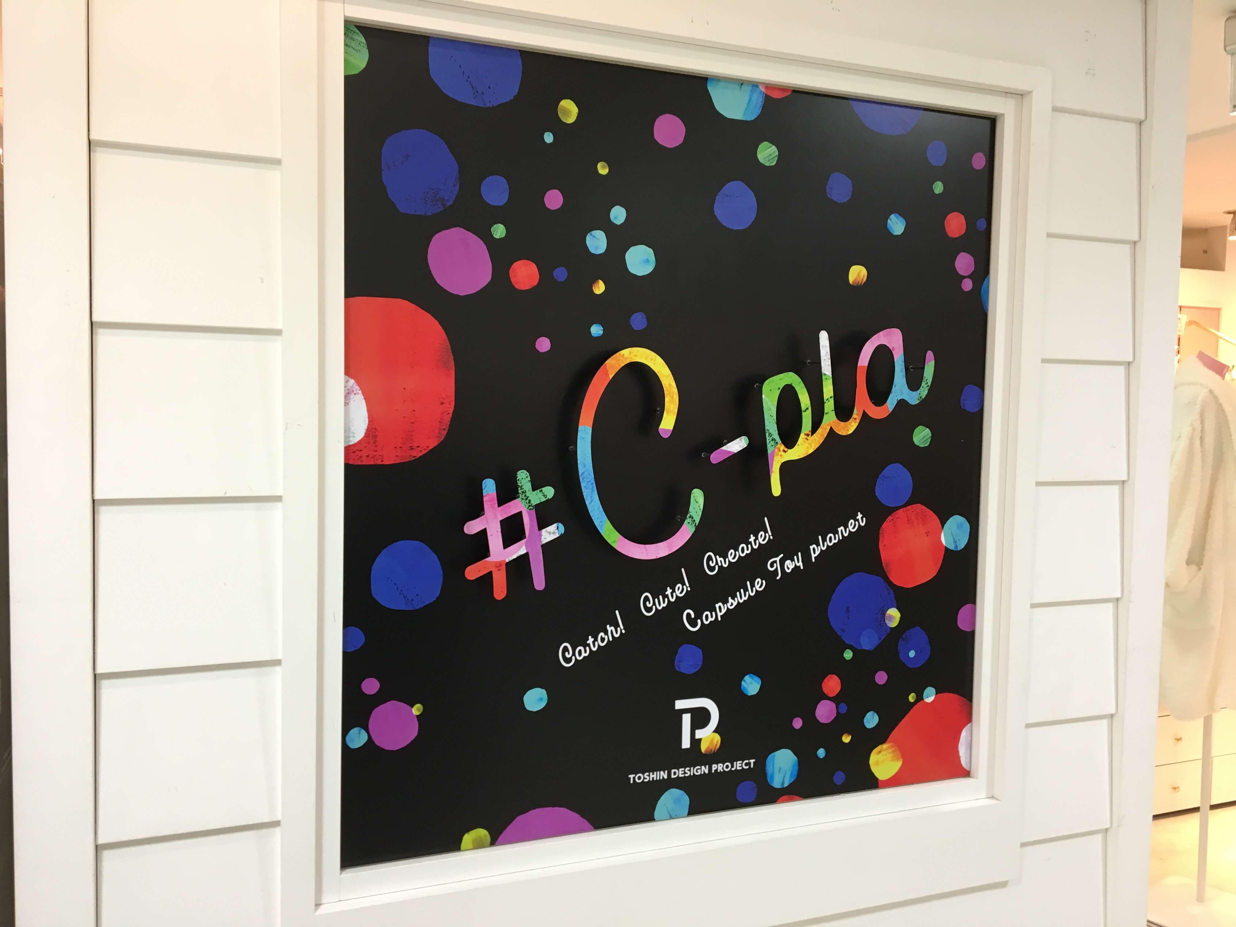 #C-plaのロゴ