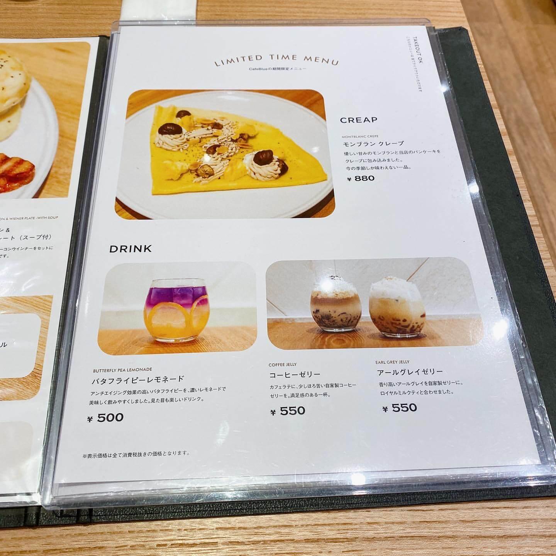 CafeBlue(カフェブルー) シタッテサッポロ店の限定メニュー
