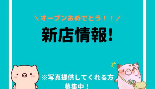 【ろばた・焼鳥&串カツ たま アピア店】アピア内に焼鳥や串カツのお店が12月オープン!