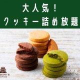 ろまん亭 ブランチ札幌月寒店で開催するクッキー詰め放題