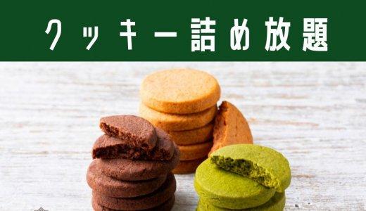 ろまん亭 ブランチ札幌月寒店で10月23日よりクッキーの詰め放題を開催!