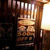 平岸ゴールデン街の3104知床スープカレーがカレー全品500円オフセールを開催!ほぼワンコインに!