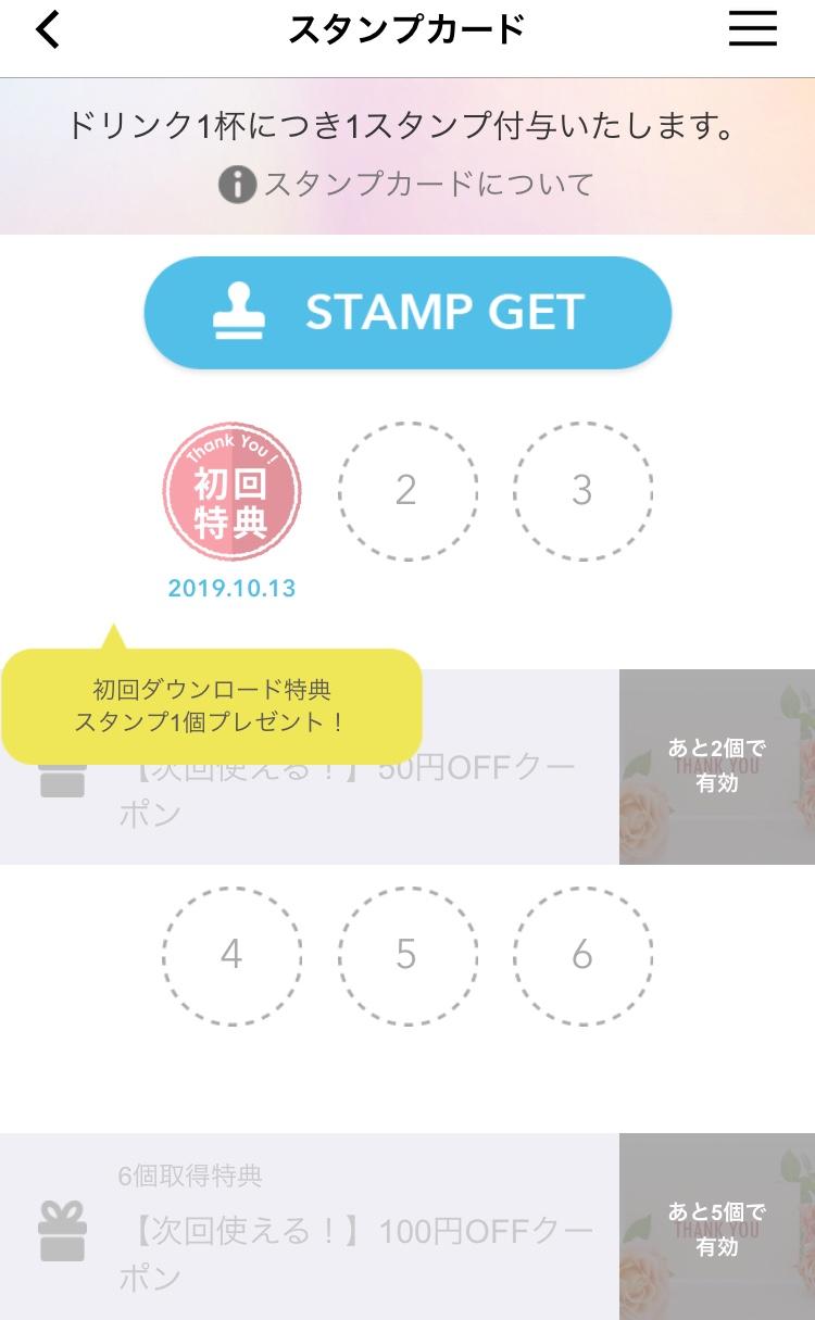 千禧茶(センキチャ) 公式アプリのスタンプカード