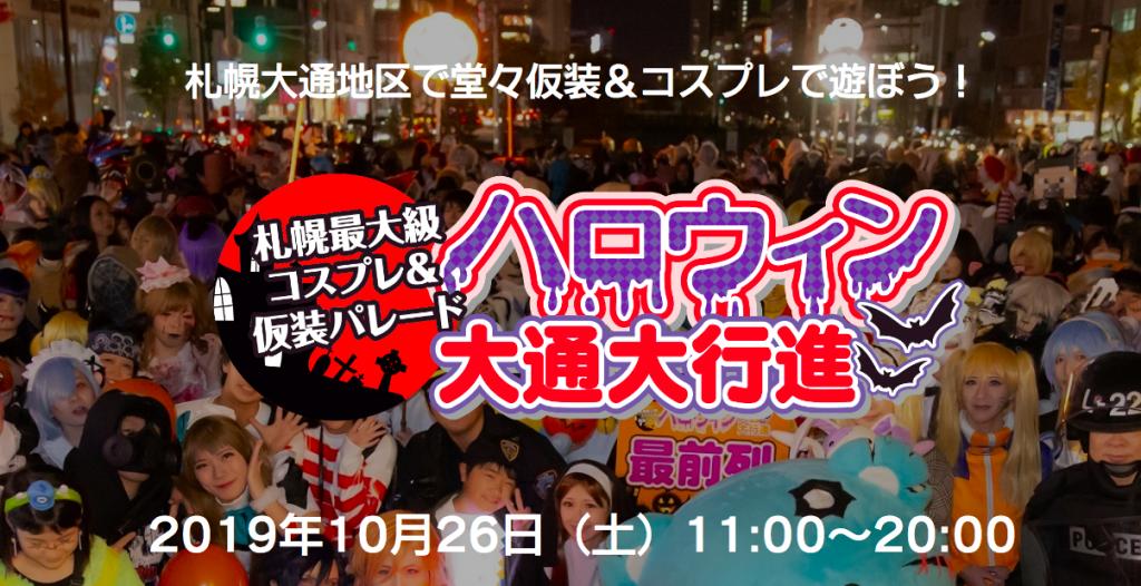 札幌で開催するハロウィン大通大行進