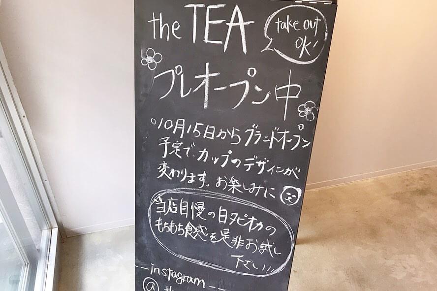 The TEA(ザ ティー)のオープン時の看板