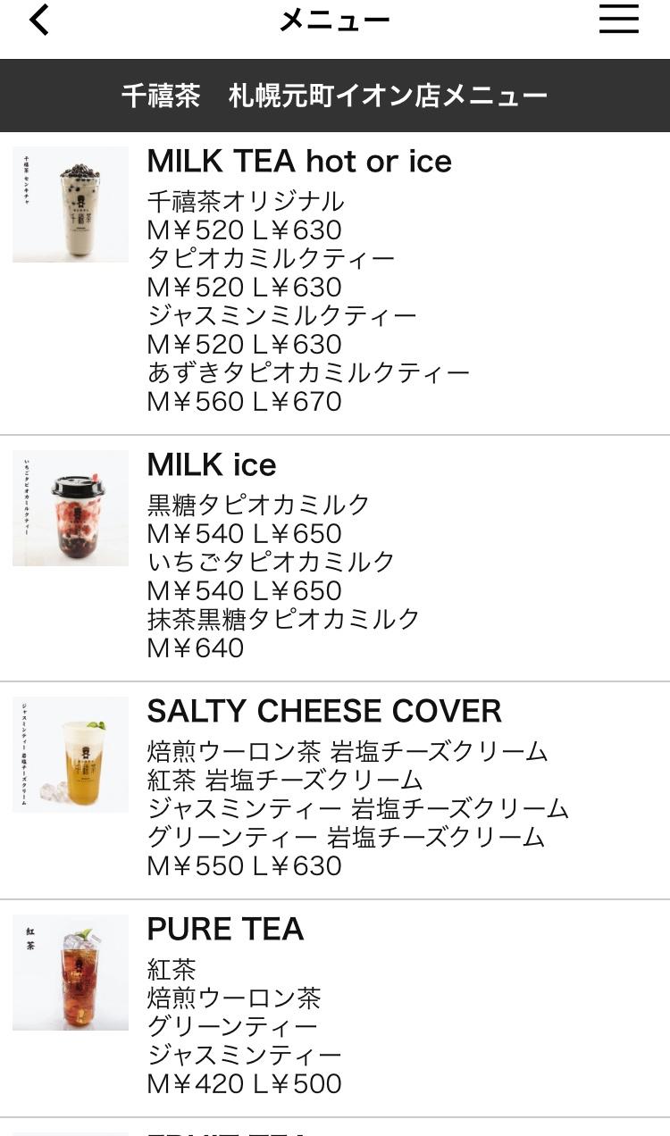 千禧茶(センキチャ) 公式アプリのメニュー(元町店)