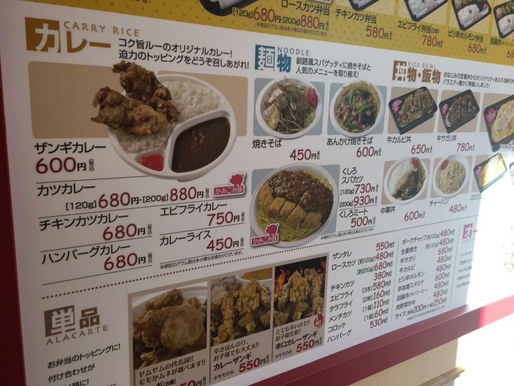 BENTO FACTORY(べんとう ふぁくとりー) ヤムヤム光星店のメニュー(カレー・麺物・丼物)