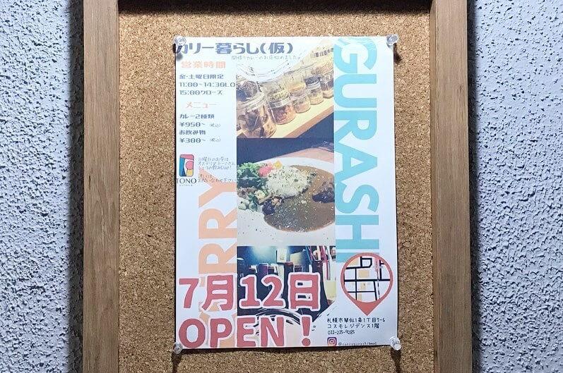 カリー暮らし(仮)のオープンポスター