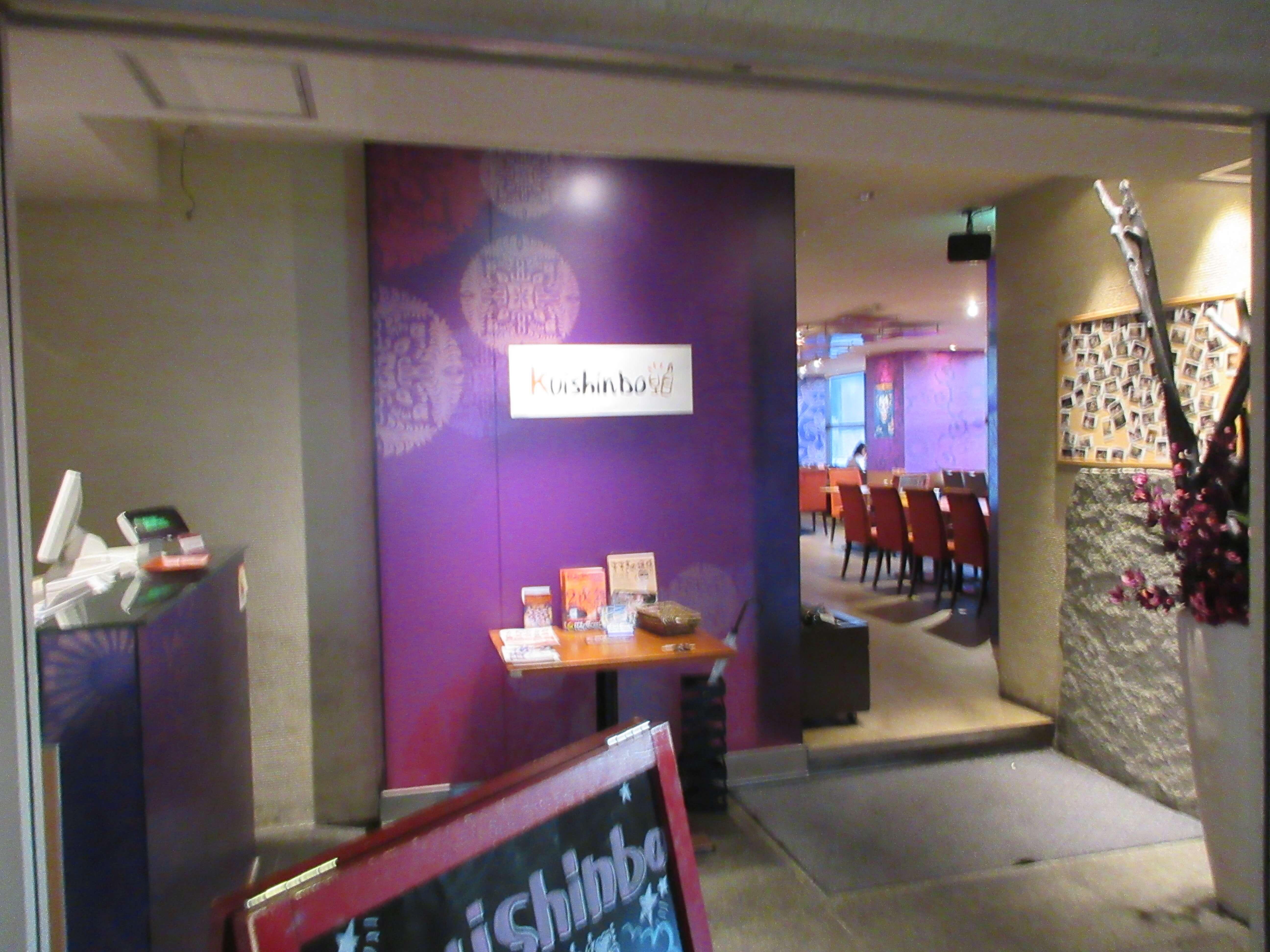 KUISHINBO(くいしんぼ) すすきの店の入口