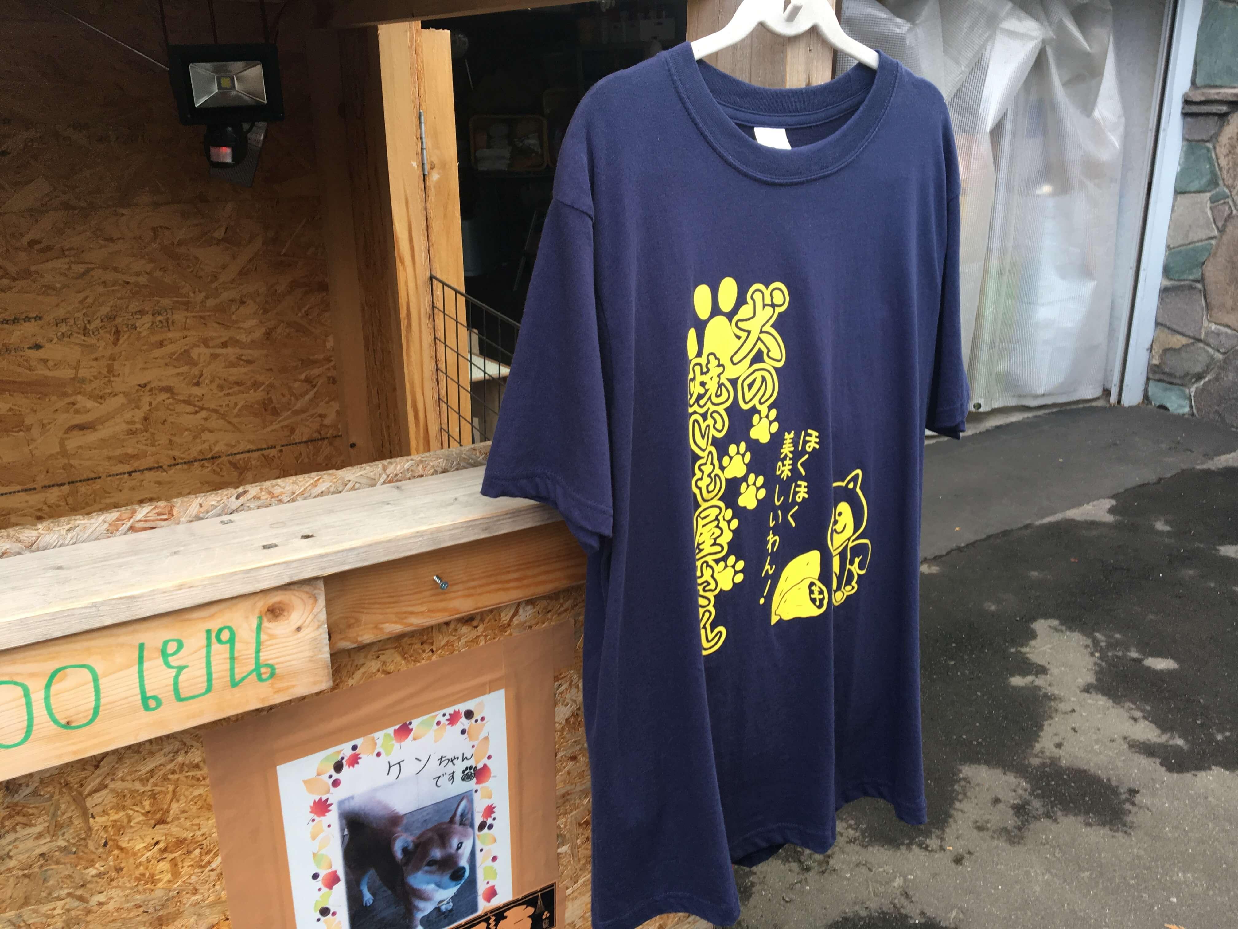 犬のやきいも屋さんで販売しているTシャツ