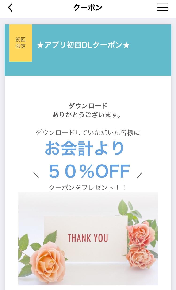 千禧茶(センキチャ) 公式アプリの初回50%オフクーポン