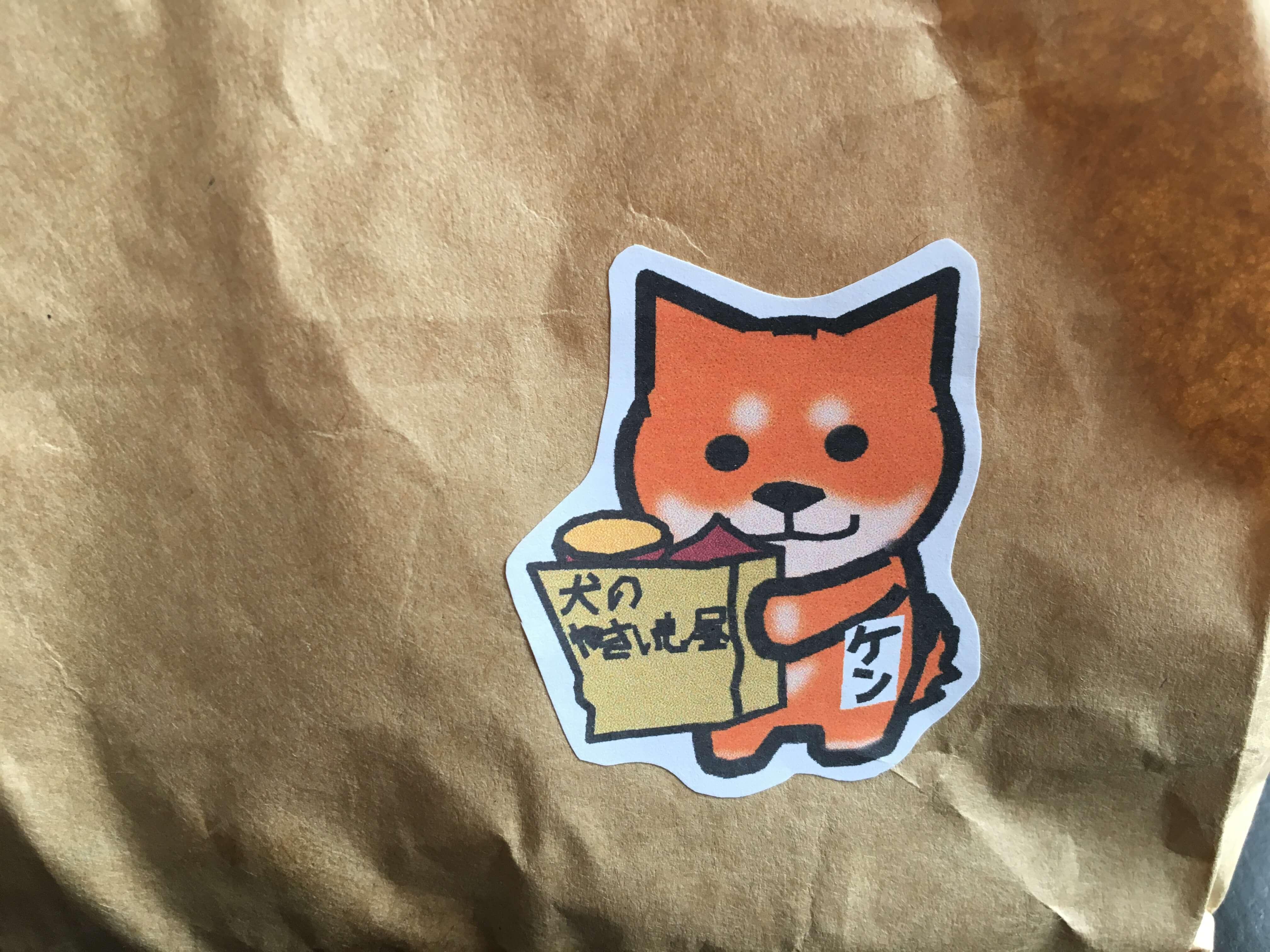 犬のやきいも屋さんで買ったやきいもの袋にはケンちゃんが描かれている