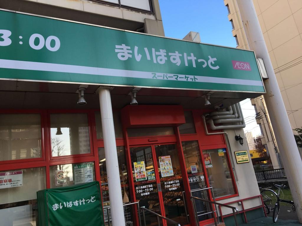 BENTO FACTORY(べんとう ふぁくとりー) ヤムヤム光星店に行くまでにある『まいばすけっと』