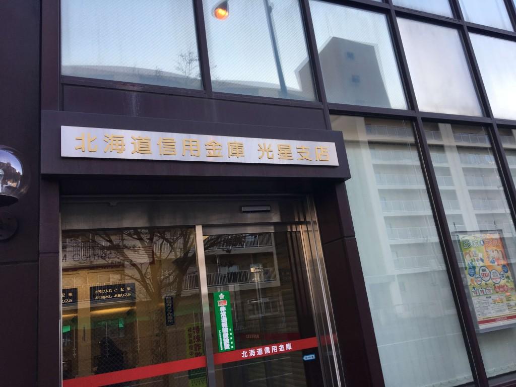 BENTO FACTORY(べんとう ふぁくとりー) ヤムヤム光星店に行くまでにある『北海道信用金庫 光星支店』