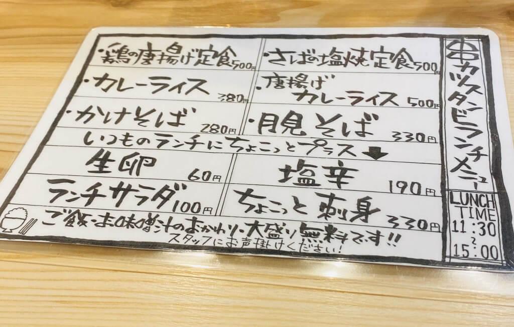 串カツスタンド 恵比寿のメニュー