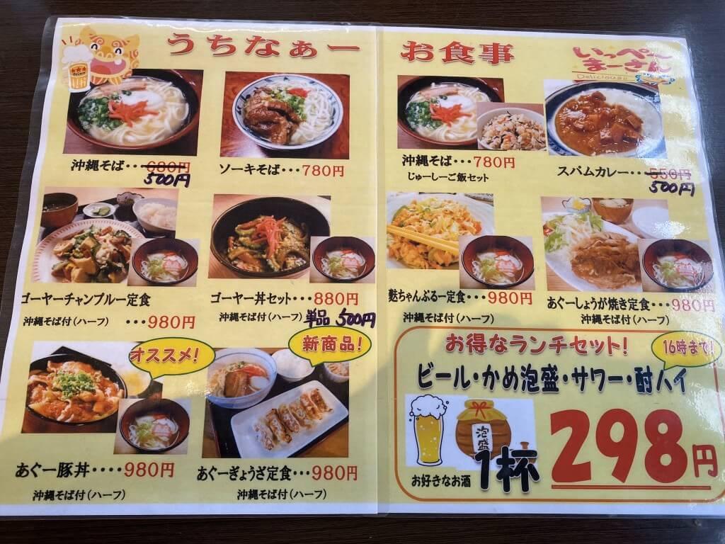 沖縄&北海道DININGうちなぁーのメニュー