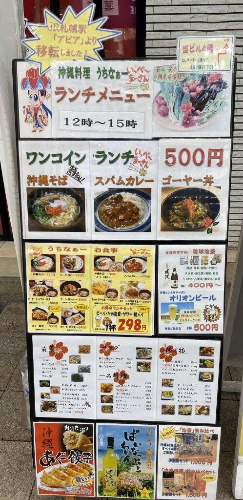 沖縄&北海道DININGうちなぁーの看板