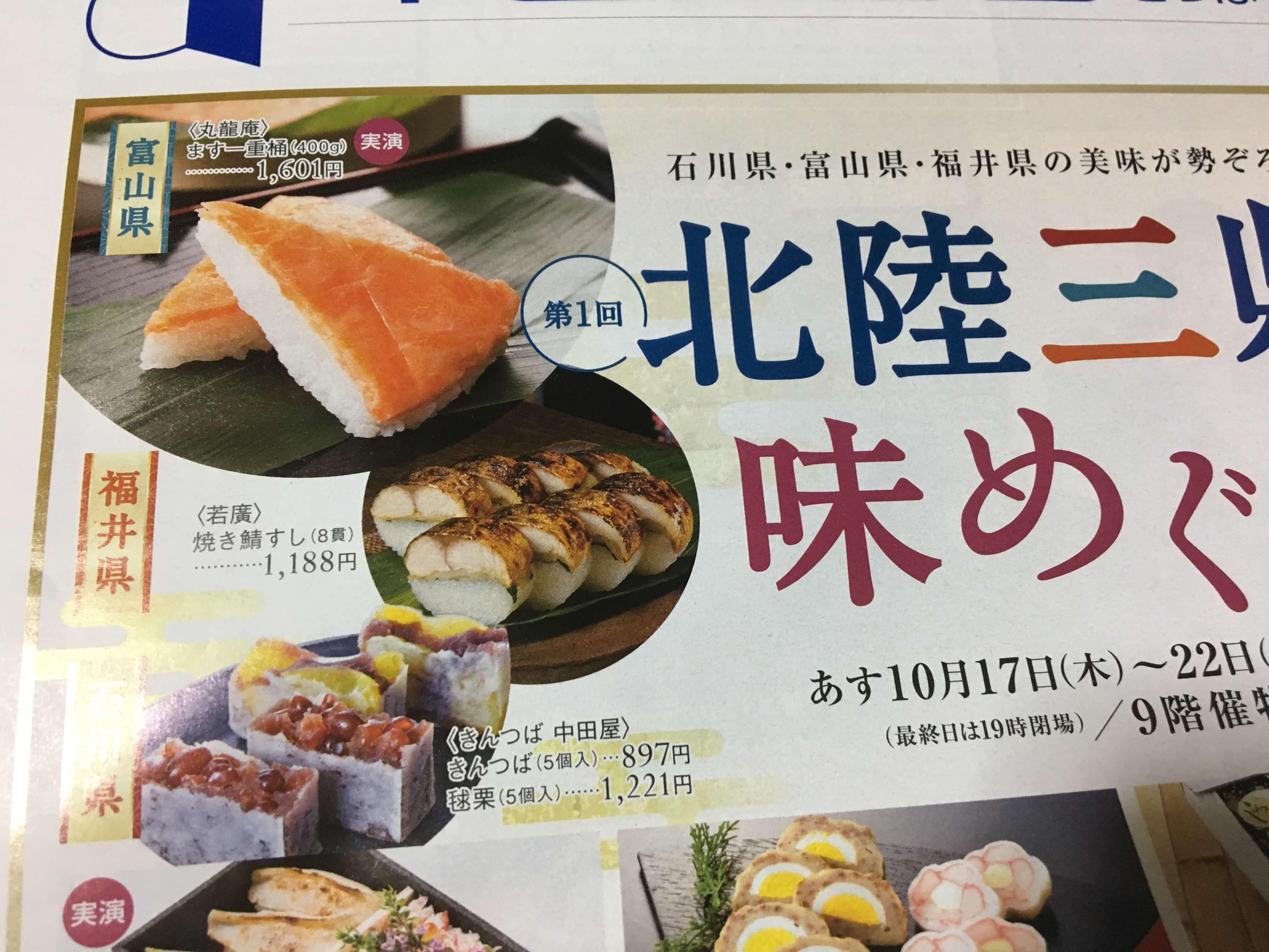 北陸三県 味めぐりには富山県の丸龍庵も出店