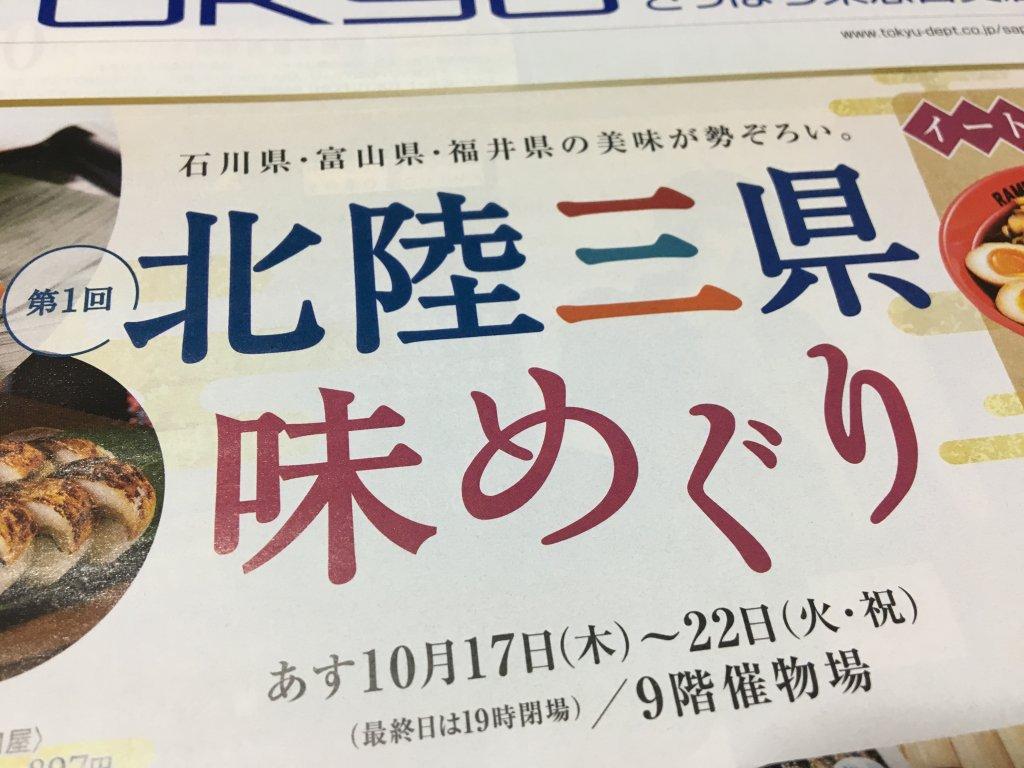 【北陸三県 味めぐり】初開催!さっぽろ東急百貨店に石川・富山・福井の名グルメが集結!