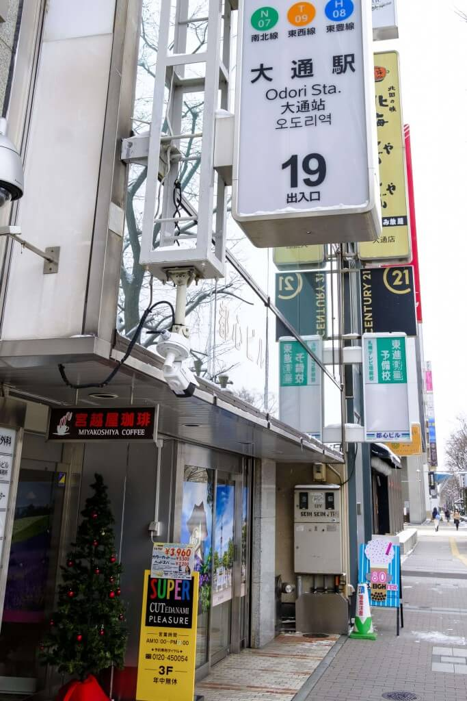 大通駅19番出口