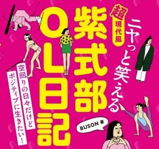 マルチクリエーターBUSON(ぶそん)の展示会が10月9日(水)よりキキヨコチョで開催!